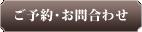 大阪 西区 小顔 痩身 アロマエステサロン カウラ ご予約・お問合わせ