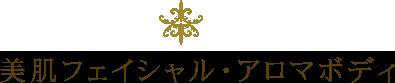 大阪 西区 小顔 痩身 アロマエステサロン カウラ 美肌フェイシャル・アロマボディ