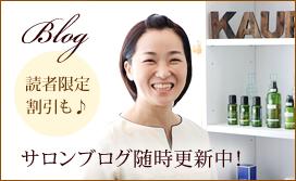 大阪 西区 小顔 痩身 アロマエステサロン カウラのブログ